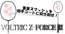 ボルトリックジーフォース2