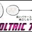 ボルトリック70