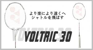 ボルトリック30