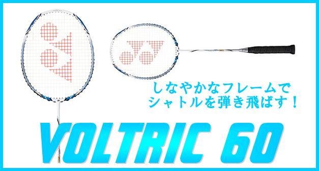 ボルトリック60