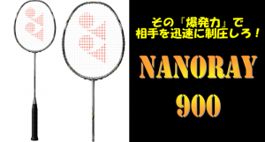 nanoray900