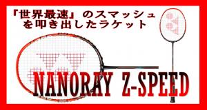 nanorayz-speed