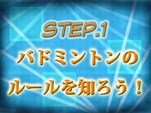 上達への道_step1