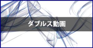 ダブルス動画