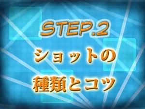 上達への道_step2