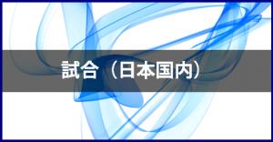 日本国内試合バドミントン動画
