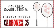 カーボネックス35