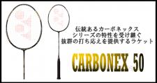 カーボネックス50