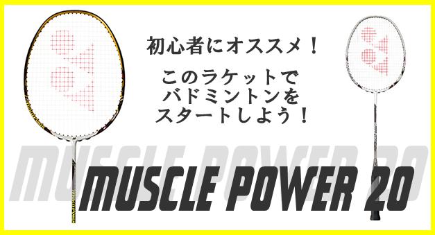 マッスルパワー20
