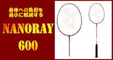 nanoray600