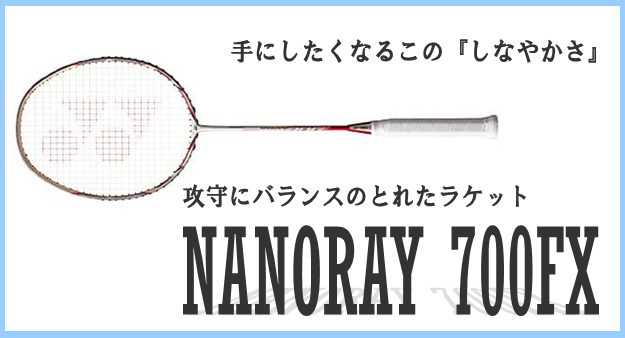 nanoray700FX