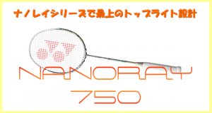 nanoray750