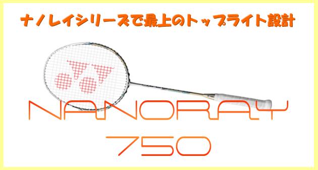 nanoray750