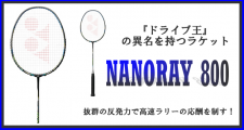 nanoray800