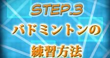 上達への道_step3