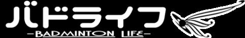 バドミントン統合情報サイト-バドライフ-